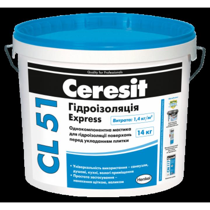 Гідроізоляційна мастика Ceresit CL-51 Express (7 кг.)