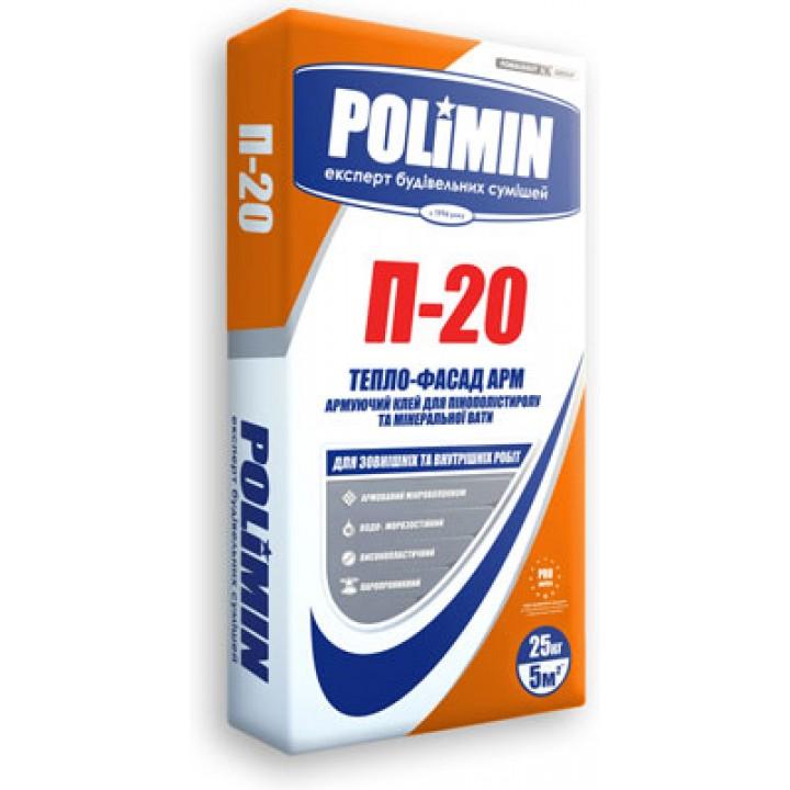 Клей для теплоізоляції Полімін П-20 (приклеювання та армування/25кг.)